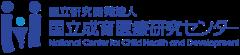 国立研究開発法人 国立成育医療センター National Center for Child Health and Development